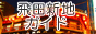 飛田新地情報サイト 「飛田新地好き」の「飛田新地好き」による「飛田新地好き」の為のサイトです。